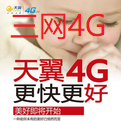ww黑解三网4G预登记(价格待定)