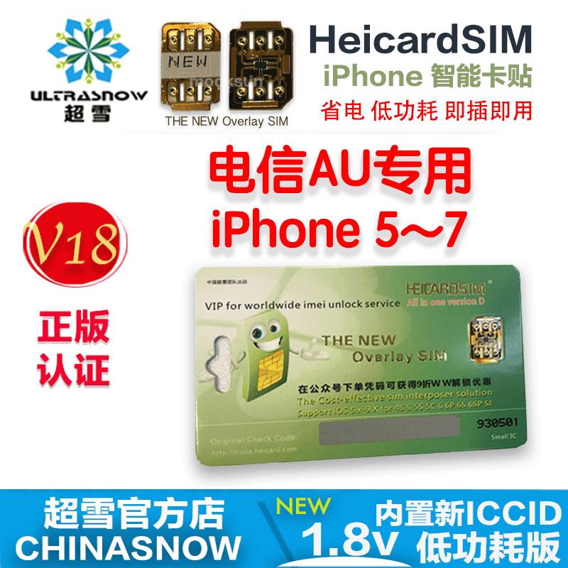 精简版1.8V卡贴电信AU专用5s~iphone7