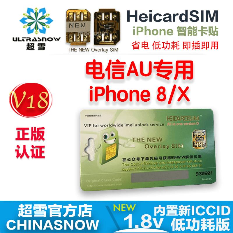 精简版1.8V卡贴电信卡AU专用iPhone8/X