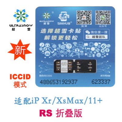 RS版 iP XR/XsMAX/11/11PRO支持 电信 移动 联通4G