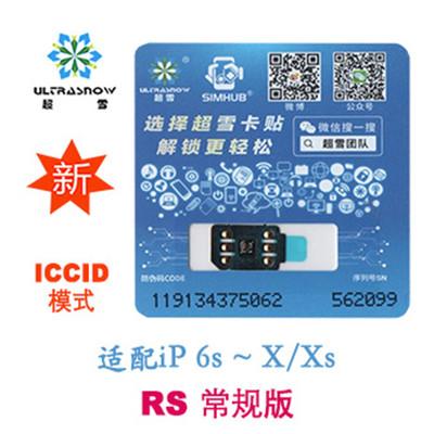 RS版 ip6sP/7/7P/8/8P/X/XS 支持 移动 联通 电信4G