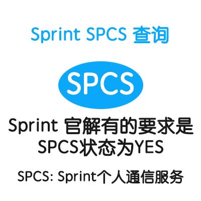 Sprint SPCS查询