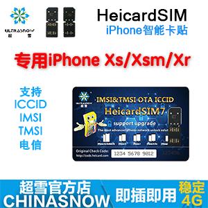 超雪专业级卡贴-OTA版(Xs/Xsm/Xr专用)