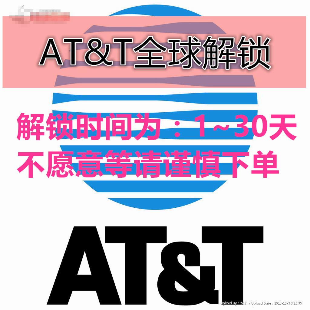全球AT&T官解(全机型)