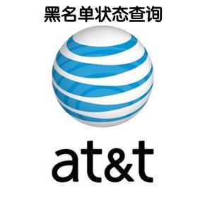 AT&T黑名单状态查询