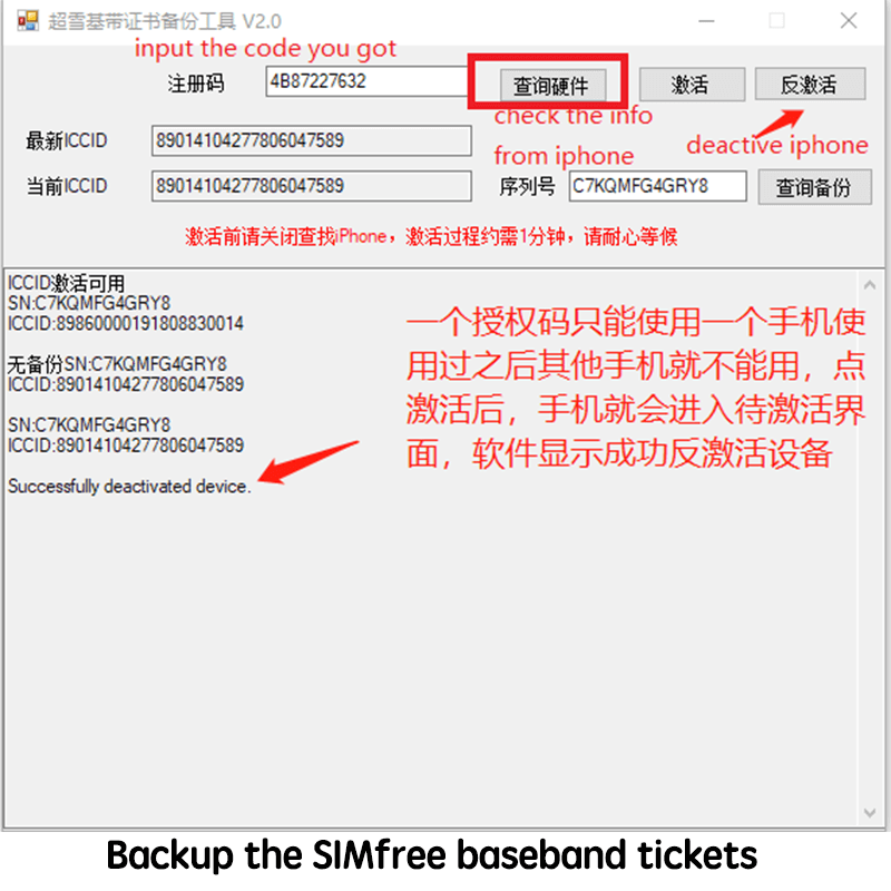 Backup the SIMfree baseband tickets