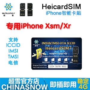 超雪专业级卡贴-OTA版C款(Xsmax/Xr专用)