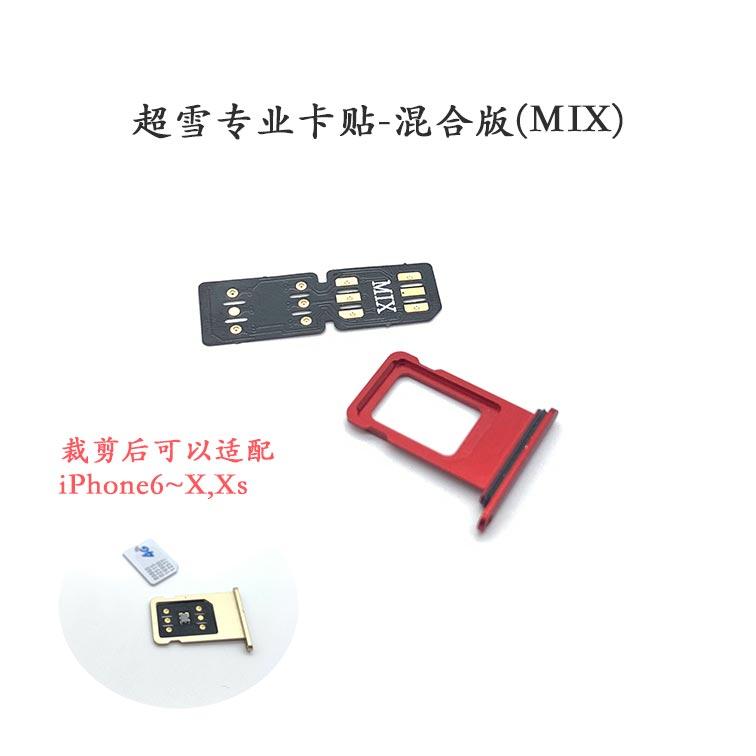 超雪专业卡贴最新固件-混合版(MIX)