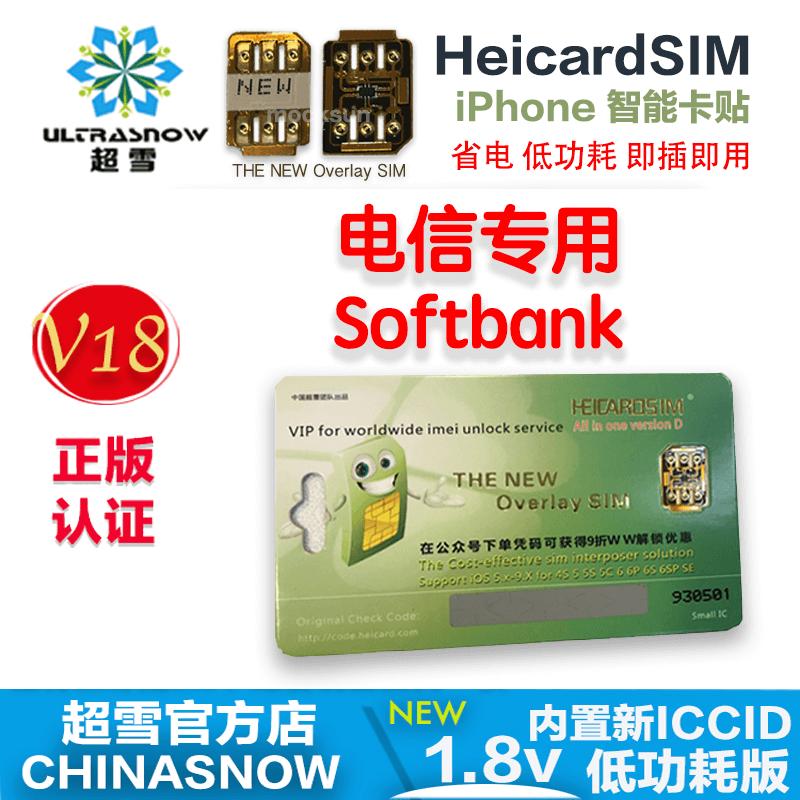 超雪卡贴精简版1.8V电信专用Softbank适用