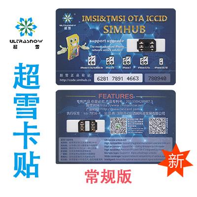 超雪专业级卡贴-OTA_最新固件A款(适配6~Xs)