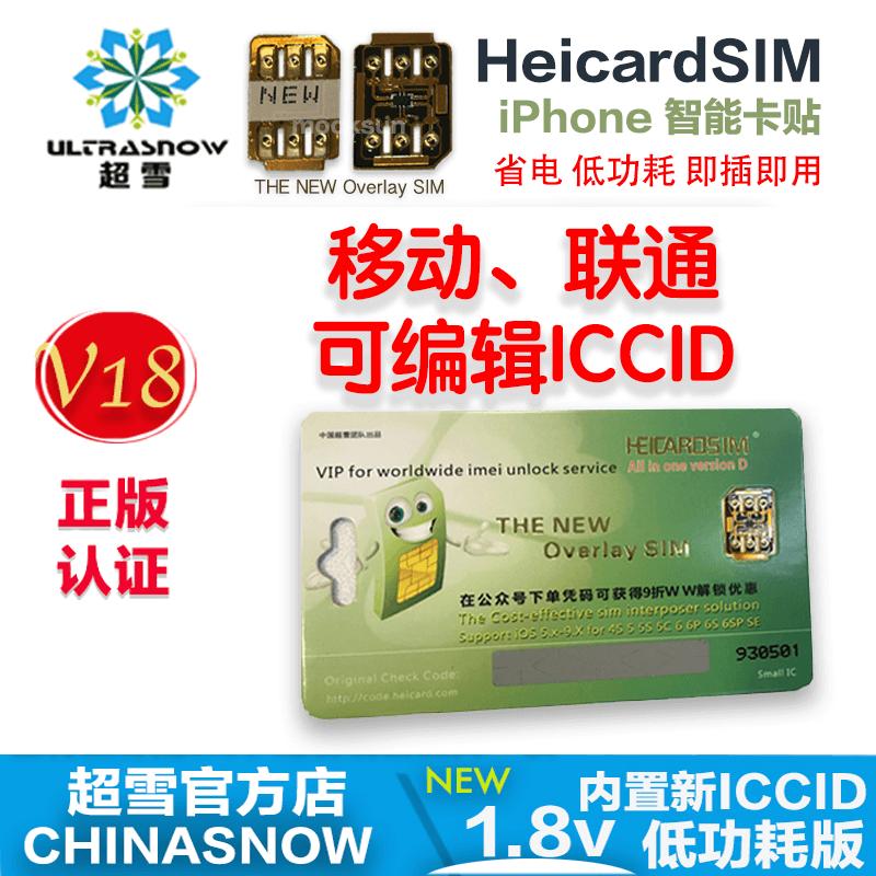 超雪卡贴 ICCID精简版 iccid编辑 激活后免卡贴使用  移动 联通