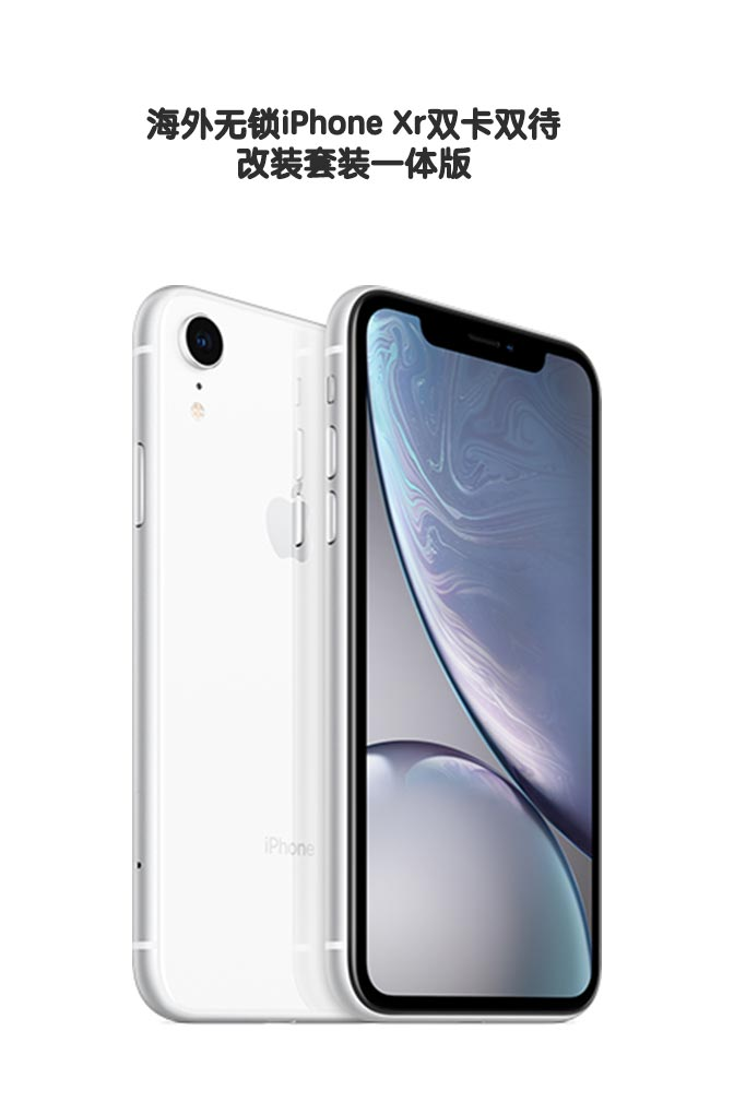 海外无锁iPhone Xr双卡双待改装套件(一体版)