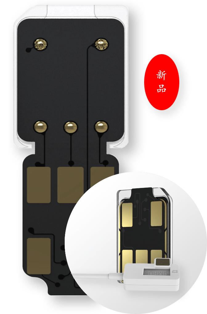 SIMHUB苹果双卡云双待适配器