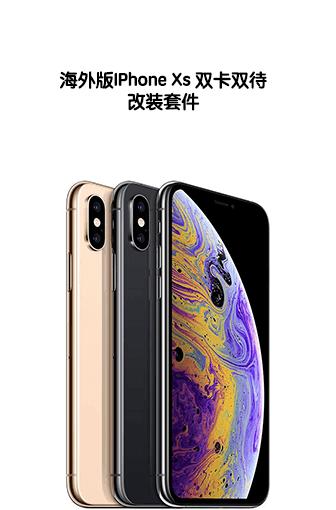 海外无锁版iP Xs 双卡双待改装套件(邮寄安装)