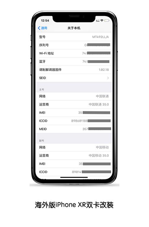 海外无锁一体版iP Xr双卡双待改装套件(自行安装)