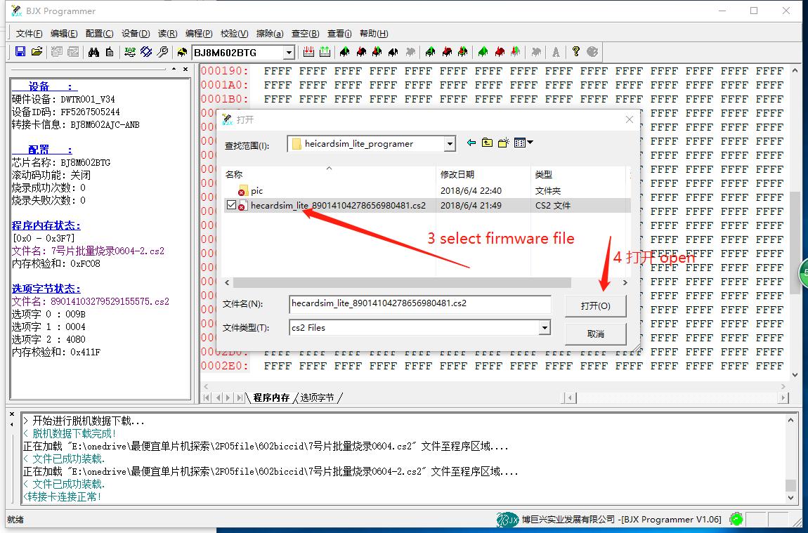 Tutorial-Heicardsim lite version upgrade firmware with programmer