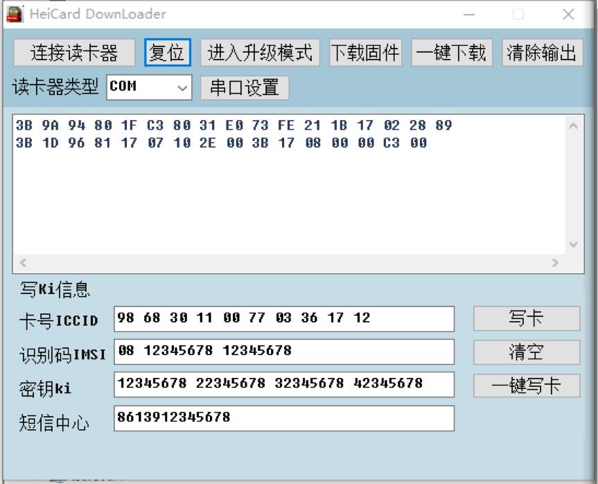 Tutorial-Heicardsim professional Upgrade Tutorial via HID or COM reader